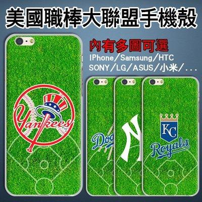 MLB 大聯盟 訂製手機殼 SONY Z3+、Z5、C4、C3、M4、M5、C5、三星 S6、S5、Note5/4/3
