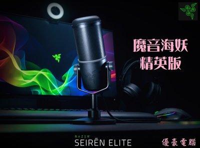 快速出貨【UH 3C】雷蛇 Razer Seiren Elite 魔音海妖-精英版 專業直播動圈式麥克風 2280100