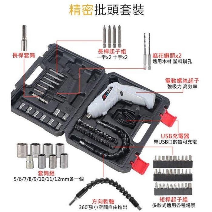 迷你變形電動螺絲起子 充電式锂電起子機 迷你螺絲刀套裝 47件組 BJ2001-47 螺絲刀套裝