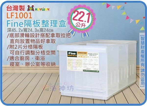 =海神坊=台灣製 KEYWAY LF1001 Fine隔板整理盒 收納箱 置物分類箱 附輪22.1L 6入1550元免運