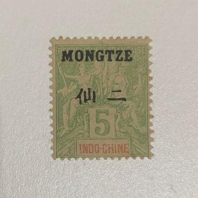 印度支那  Indochina - Mengtsz Post Office Stamps Shipping and Trade