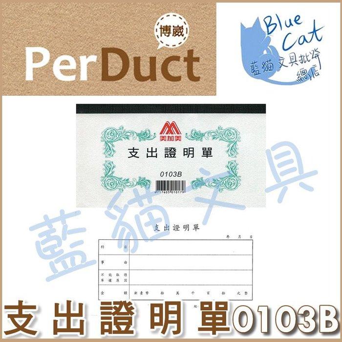 【可超商取貨】事務用品/會計憑證【BC52015】〈0103B〉支出證明單(40K100張)/本《博崴》【藍貓文具】