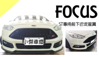 小傑車燈--全新 FORD FOCUS MK3.5 15 16 17 18年 ST保桿 專用 前下巴定風翼 素材
