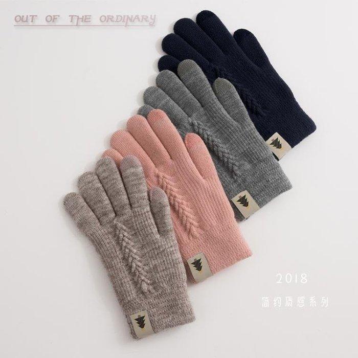 999手套女冬 保暖 棉加厚簡約日系針織五指騎車防風觸屏絨毛線學生季01NO03