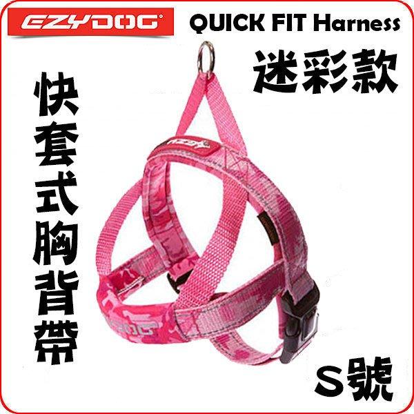 【限時免運】趴趴狗寵物精品~ EZYDOG《QUICK FIT Harness 迷彩快套式胸背帶 - S》
