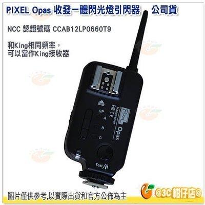 @3C 柑仔店@ PIXEL Opas Opas/N 收發一體閃光燈引閃器 for Nikon 公司貨 2.4G 長距離