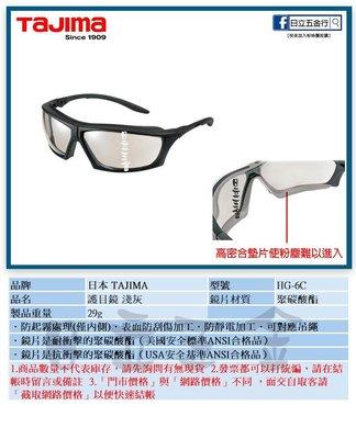 EJ工具《附發票》HG-6C 日本 TAJIMA 田島 HARD GLASS 護目鏡 淺灰