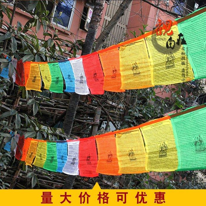 聚吉小屋 #千百智經幡 藥師佛吉祥優質綢布風馬經旗21面6米5佛教用品批量發