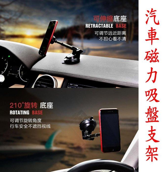 汽車 磁吸 手機 吸盤 支架 iphone7 PLUS s8 z5 u11 iphone8