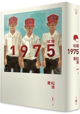 重松清: 紅帽1975+千年之夢+十字架+流星休旅車+ 鳶  不分售
