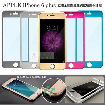 s日光通訊@APPLE iPhone 6 plus 3D立體全包圍金屬鋼化玻璃保護貼 玻璃貼 彩色鋼化膜 超薄鈦合金弧邊