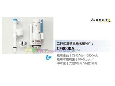 ☆水電材料王☆【HCG和成原廠】和成二段式單體馬桶水箱零件CF8000A C840adb C800adb 適用
