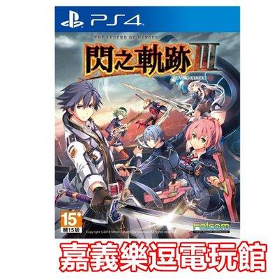 【PS4遊戲片】英雄傳說 閃之軌跡 III 閃之軌跡3【附特典DLC】✪中文版全新品✪ 嘉義樂逗電玩館