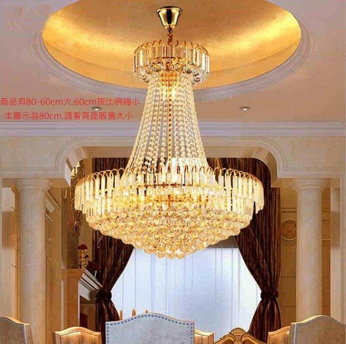 店面居家高級水晶吊燈,居家品味提升.金色(不含燈泡組)品味價僅3950元91060-60金