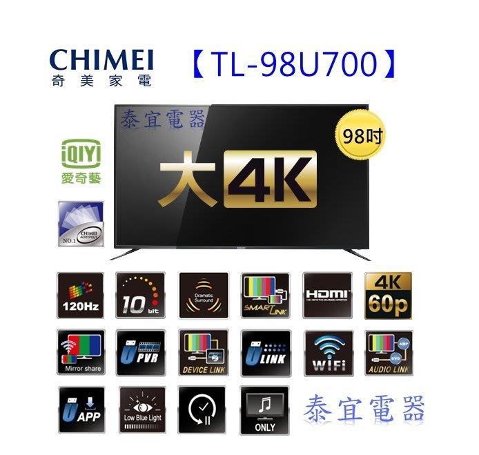 【泰宜電器】CHIMEI 奇美 TL-98U700 4K 聯網 液晶電視 【另有 TL-86U750 】