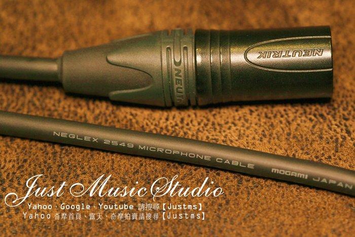 【JustMS 樂器精品】Mogami 2549+Neutrik XLR 麥克風線 1.5米(xlr公-xlr母)手工