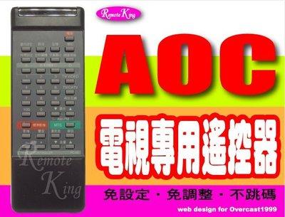 【遙控王】 AOC 艾德蒙 電視專用型遙控器_RT-1500、TV-26AV、TV-26AV20、TV-28TK 新北市