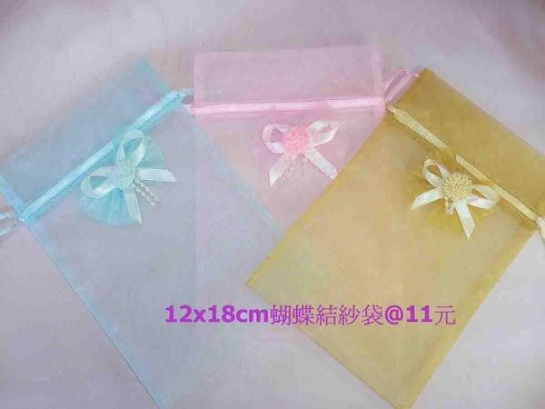 歡樂創意禮品~12x18素面喜糖袋&10x12蝴蝶結燙金雪紗袋.婚禮小物手工皂瓶罐包裝袋