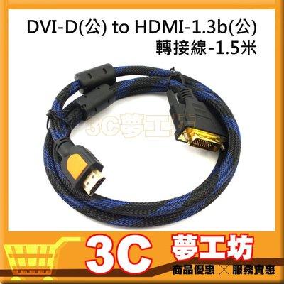 【3C夢工坊】DVI-D(公) to HDMI-1.3b(公)轉接線 螢幕線 1.5米