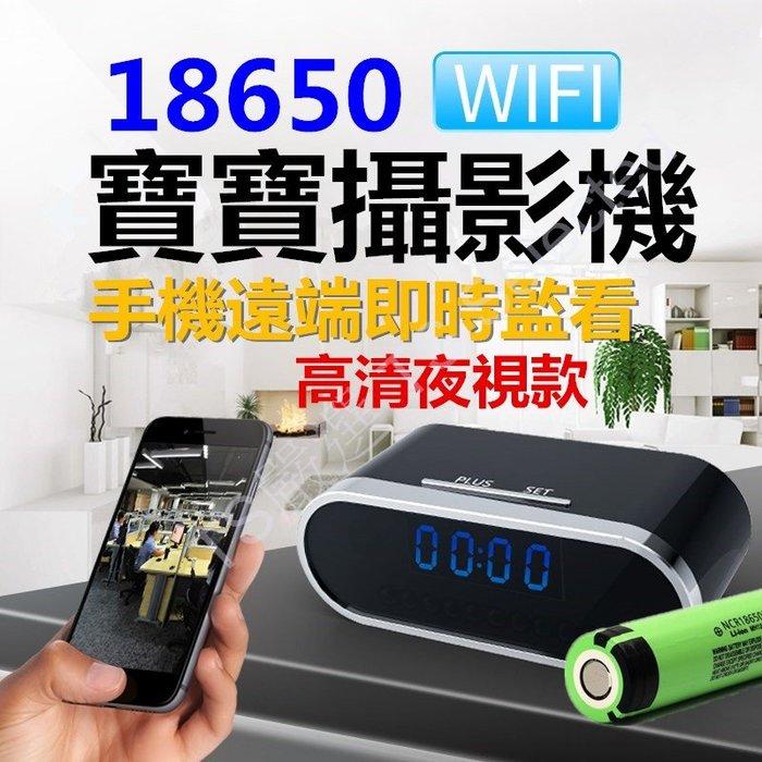 加購記憶卡 18650 密錄 鬧鐘 WIFI 網路 手機遠端監控 1080P 夜視 無線 攝像機 針孔 攝影機 鋰電池