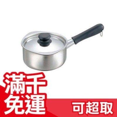 滿千免運 日本 柳宗理16cm 霧面款 片手鍋 不鏽鋼 附鍋蓋 單柄鍋☆JP PLUS+