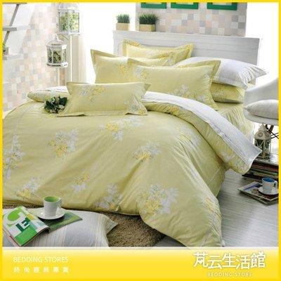 床包兩用被四件組《春曉花苑-黃》美國棉標準雙人床包兩用被四件組【芃云生活館】