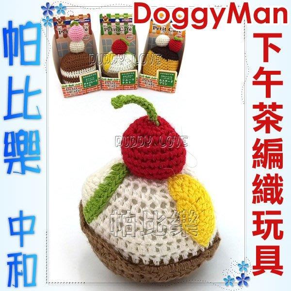 狠~下殺◇帕比樂◇日本DoggyMan編織啾啾叫玩具【下午茶系列】不選款,隨機出貨,秒殺快買