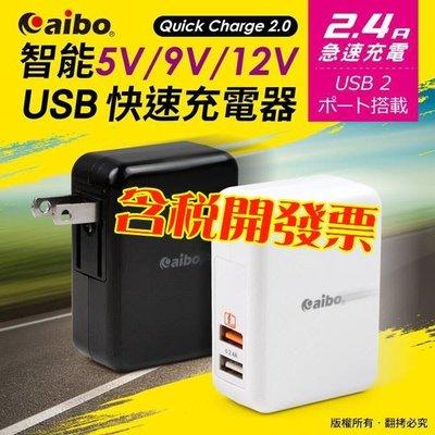 [沐印國際] 雙USB充電頭 快充 旅充頭 安規認證 支援5V/9V/12V 2.4A 國際電壓 智能IC