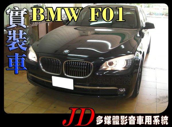 【JD 新北 桃園】BMW F01 PAPAGO 導航王 HD數位電視 360度環景系統 BSM盲區偵測 倒車顯影 手機鏡像。實車安裝 實裝車