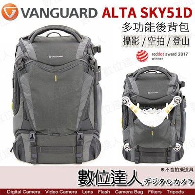 【數位達人】Vanguard 精嘉 ALTA SKY 51D 攝影工作後背包 / 70-200mm f2.8 無人機