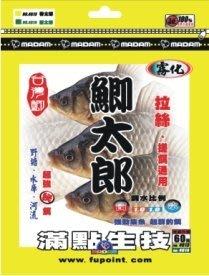 《三富釣具》滿點 MADAM 鯽太郎 淡水魚餌 150g BB-60 腥太郎 產品編號 4613/4614