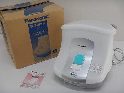 現貨*展示品特價出清**Panasonic(國際牌) 日本製 EH2862 遠紅外線+熱蒸氣泡腳機 EH2862-P