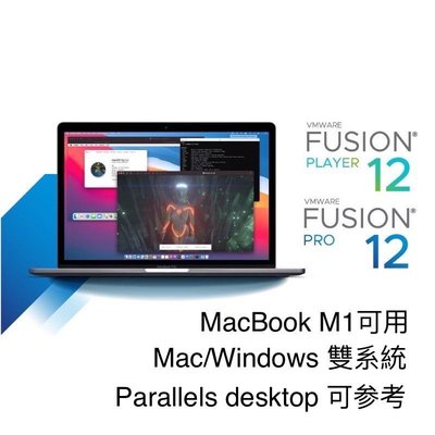 VMware Fusion 12 for Mac(M1可用)windows雙系統,parallels desktop 可参考
