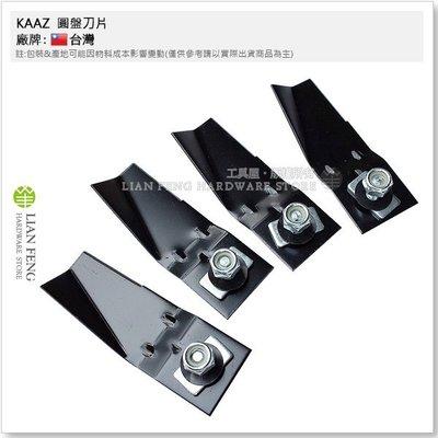 【工具屋】KAAZ  圓盤刀片附螺絲 (1組-4入) LM-5360 手推割草機 自走 除草機 割草機配件 替換刀刃