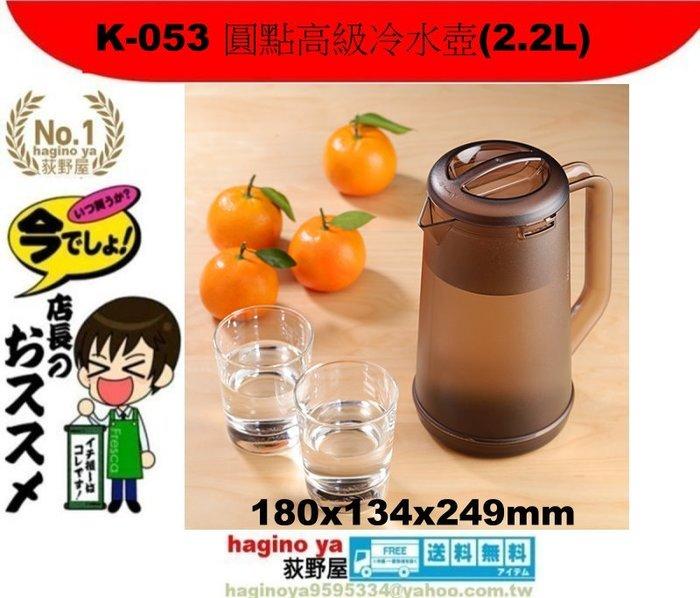 荻野屋 K-053 圓點高級冷水壺(2.2L)/泡茶壺/冷水壺/K053/直購價