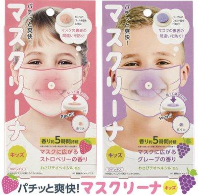 😷兒童口罩芳香劑👧/草莓🍓葡萄🍇兩種香味/可持續五小時以上