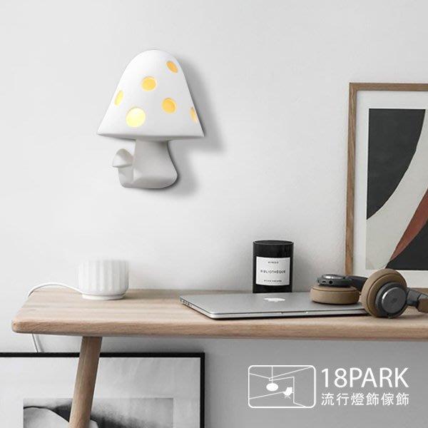 【18Park 】北歐童話風 Mushroom [ 卡通磨菇壁燈 ]