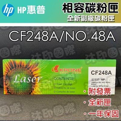 [沐印國際] HP 副廠 環保碳粉匣 CF248 248A 碳粉匣 相容碳粉 適用機型 M15w/M28w 48A
