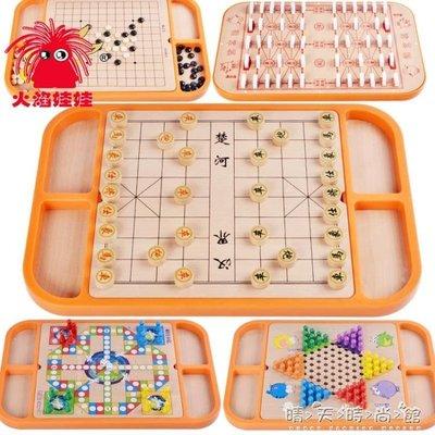 兒童益智桌面游戲棋 飛行棋 跳棋五子棋牌早教多功能棋類木制玩具WD 交換禮物