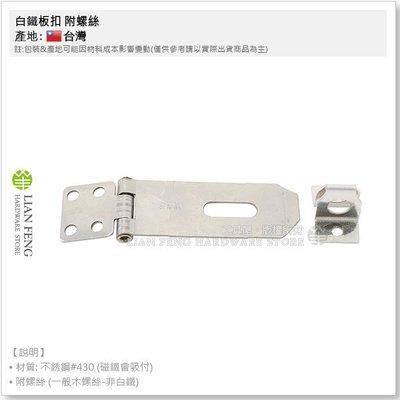 【工具屋】白鐵板扣 75mm 附螺絲 門扣 鎖扣 鐵扣 扣環 門鎖 鎖頭用 扳扣 不銹鋼 台灣製