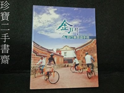 【珍寶二手書齋T3】《金門自行車旅遊手冊》作者:楊鎮浯│出版:金門縣政府│ISBN:9789860332803