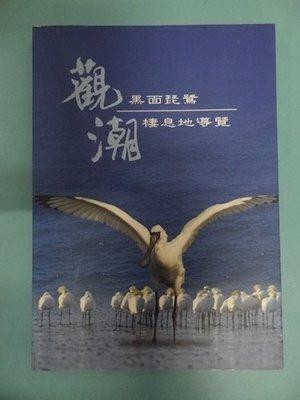 典藏乾坤&書---自然科學---黑面琵鷺H
