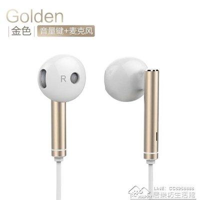 華為耳機原裝耳塞式耳機榮耀8青春版v10 9i入耳式暢玩7X線控通用耳機耳麥
