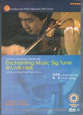 音樂居士#Enchanting Music Sig Tune 醉人音樂主題曲 D9 DVD