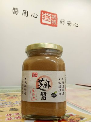 醬村行-【芝麻醬】100%純白芝麻醬- 400g 全素可食 無防腐劑