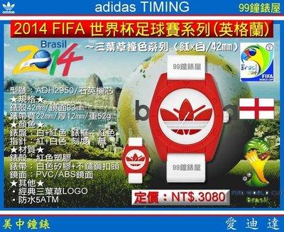 【99鐘錶屋】adidas Timing愛迪達:《adidas Santiago 三葉草撞色運動時尚錶》ADH2950 紅x白/英格蘭