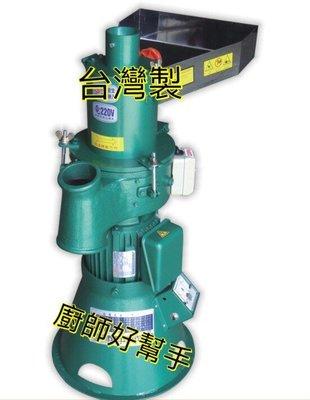 廚師好幫手 全新 【2HP 大型粉碎機】 磨粉機/磨碎機/粉碎機/研磨機/粉碎磨粉機/粗細可以調整 (台灣製造)
