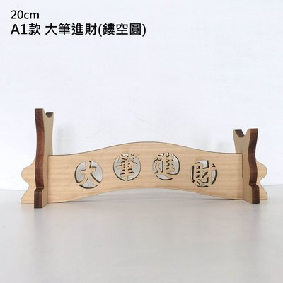 20cm 文昌筆架 展示架