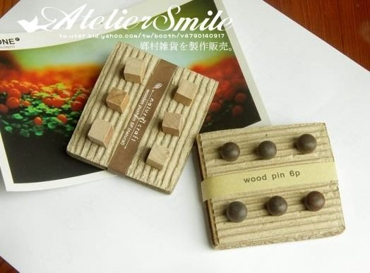 [Atelier Smile ] 鄉村雜貨 木製圓珠圖釘 六入一組 (現+預)