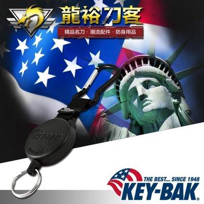 《龍裕》奇貝/Key-Bak/戶外快掛鑰匙扣/D型環/登山/伸縮繩/攀岩/掛勾/釣魚/背包扣/警衛/遙控/防丟